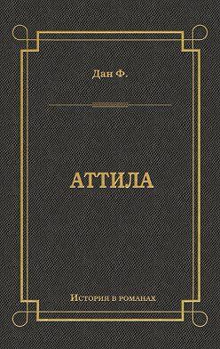 Феликс Дан - Аттила