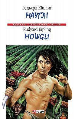 Редьярд Киплинг - Мауглі = Mowgli