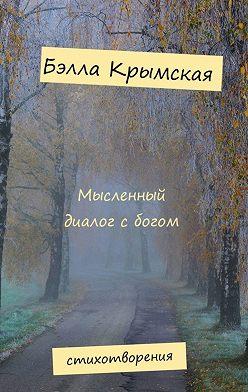 Бэлла Крымская - Мысленный диалог сбогом
