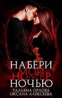 Оксана Алексеева - Набери мой номер ночью