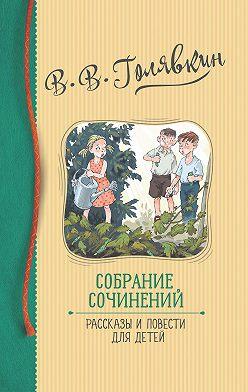 Виктор Голявкин - Собрание сочинений. Рассказы и повести для детей