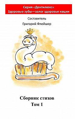 Григорий Флейшер - Сборник стихов. Том 1