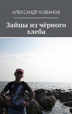 Александр Кованов - Зайцы из чёрного хлеба