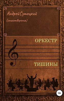 Андрей Сутоцкий - Оркестр тишины. Сборник стихотворений