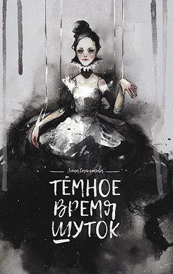 Лина Сальникова - Тёмное время шуток
