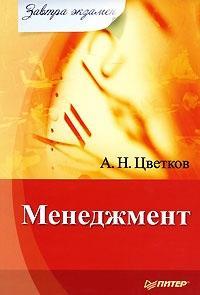 Алексей Цветков - Менеджмент