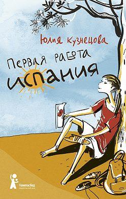 Юлия Кузнецова - Первая работа. Испания