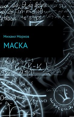 Михаил Морхов - Маска