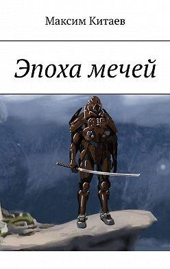 Максим Китаев - Эпоха мечей