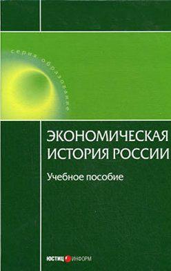 Н. Воеводина - Экономическая история России