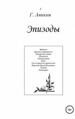 Герасим Аникин - Эпизоды