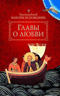 Преподобный Максим Исповедник - Главы о любви