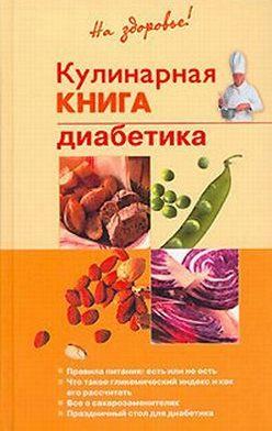 Владислав Леонкин - Кулинарная книга диабетика