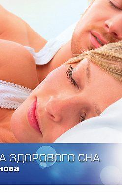 Роман Бузунов - Программа здорового сна доктора Бузунова