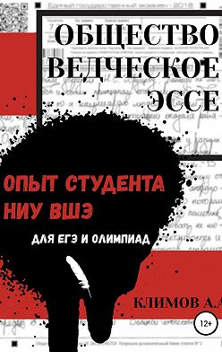Андрей Климов - Обществоведческое эссе. Опыт студента НИУ ВШЭ