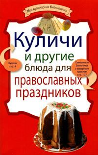 Неустановленный автор - Куличи и другие блюда для православных праздников