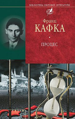 Франц Кафка - Процес (збірник)