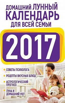 Нина Виноградова - Домашний лунный календарь для всей семьи 2017