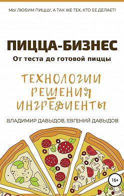 Владимир Давыдов - Пицца-бизнес. Технологии, решения, ингредиенты