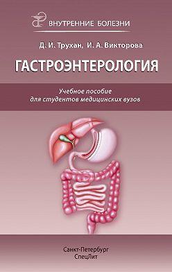 Дмитрий Трухан - Гастроэнтерология. Учебное пособие для студентов медицинских вузов