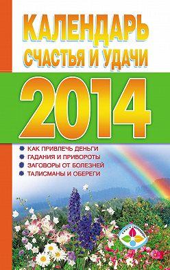 Неустановленный автор - Календарь счастья и удачи 2014 год