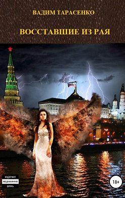 Вадим Тарасенко - Восставшие из Рая