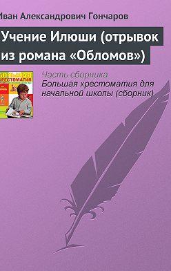 Иван Гончаров - Учение Илюши (отрывок из романа «Обломов»)