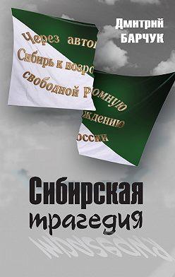 Дмитрий Барчук - Сибирская трагедия