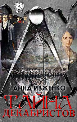 Анна Ивженко - Тайна декабристов