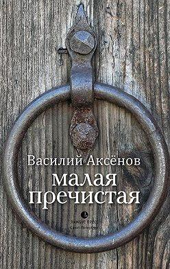 Василий Аксёнов - Малая Пречистая