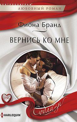 Фиона Бранд - Вернись ко мне