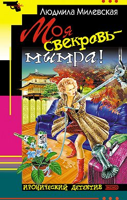 Людмила Милевская - Моя свекровь – мымра!