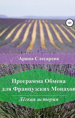 Арина Слесарева - Программа обмена для французских монахов. Лёгкая история