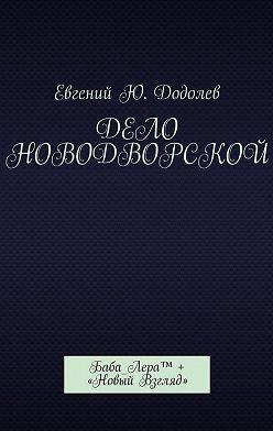 Евгений Додолев - Дело Новодворской. Баба_Лера™ + «Новый Взгляд»