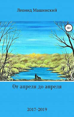 Леонид Машинский - От апреля до апреля