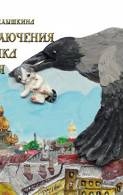 Ольга Малышкина - Приключения котёнка Брыся