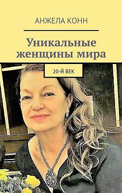 Анжела Конн - Уникальные женщинымира. 20-йвек