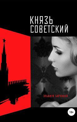 Эльвира Барякина - Князь советский