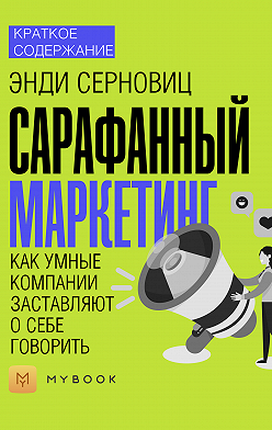 Наталья Бакелова - Краткое содержание «Сарафанный маркетинг. Как умные компании заставляют о себе говорить»
