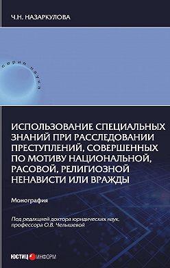 Чолпон Назаркулова - Использование специальных знаний при расследовании преступлений, совершенных по мотиву национальной, расовой, религиозной ненависти или вражды