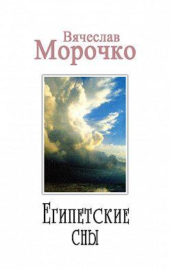 Вячеслав Морочко - Египетские сны