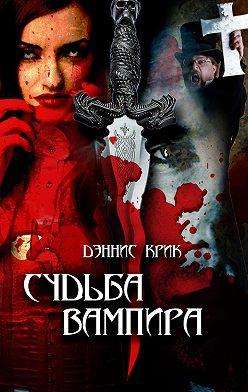 Дэннис Крик - Судьба вампира