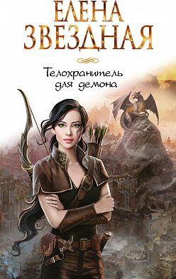 Елена Звездная - Телохранитель для демона