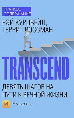 Евгения Чупина - Краткое содержание «Transcend. Девять шагов на пути к вечной жизни»
