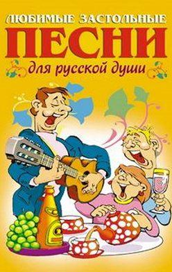 Неустановленный автор - Любимые застольные песни для русской души