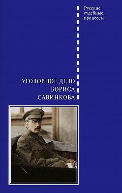 Виктор Злобин - Уголовное дело Бориса Савинкова