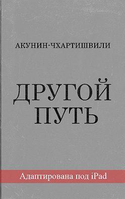 Борис Акунин - Другой Путь (адаптирована под iPad)