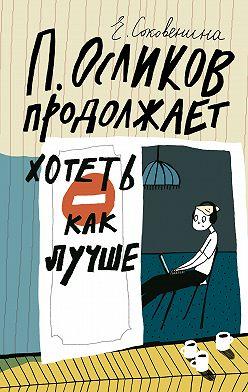Елена Соковенина - П. Осликов продолжает хотеть как лучше