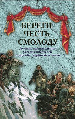 Лев Толстой - Береги честь смолоду. Лучшие произведения русских писателей о дружбе, верности и чести