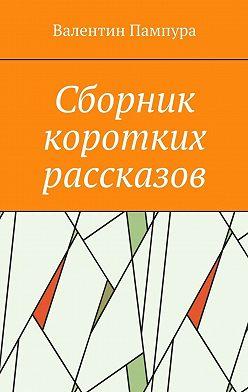 Валентин Пампура - Сборник коротких рассказов